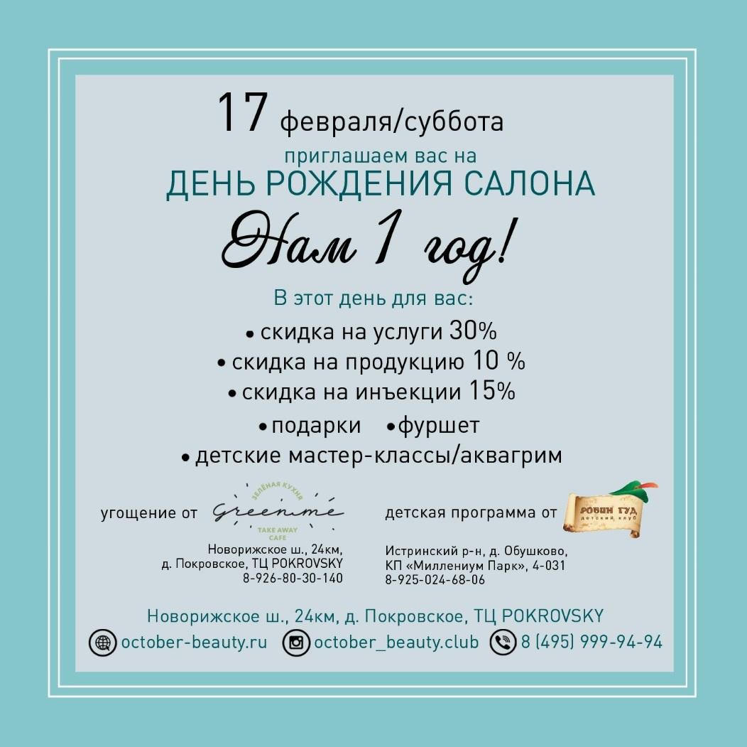 96e9aa70755e Салон красоты Октябрь Beauty Club приглашает вас на день рождения ...